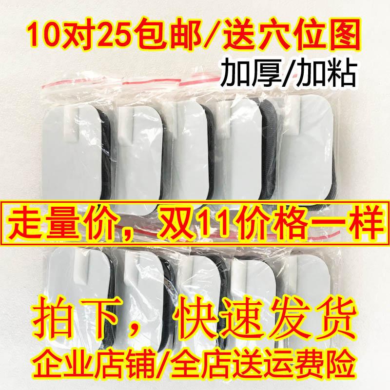 【10 пара 】4.5 * 6 электрод лист электричество лечение инструмент вставить игла палка лист ах! есть паста оригинал плюс 2 палка