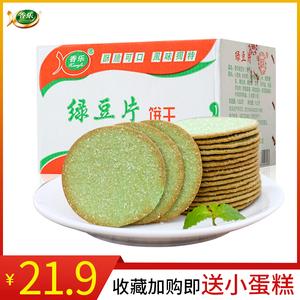 香乐绿豆片 饼干批发整箱散装零食品混合装多口味薄脆早餐小吃