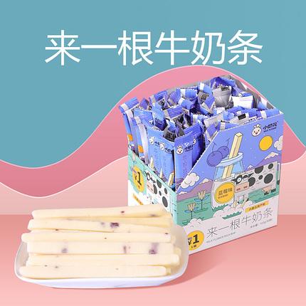 【促销】来一根牛奶条410g/盒奶酪条蓝莓50根 奶酪棒儿童营养零食