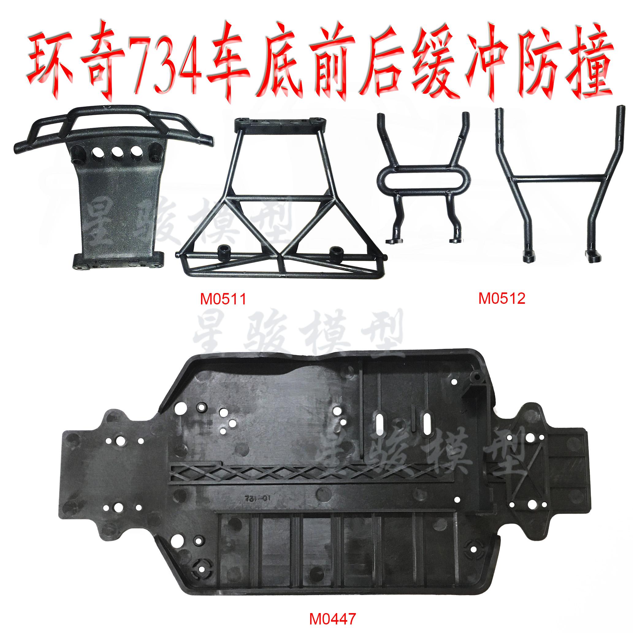 环奇734A遥控模型车身车底盘M0447前后防撞板缓冲配件M0511 M0512