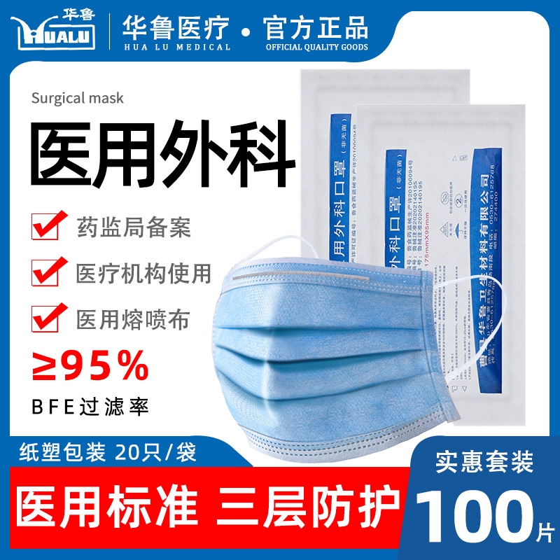 Hualu medical surgical mask disposable medical mask dustproof and breathable spot three-layer melt blown cloth mask
