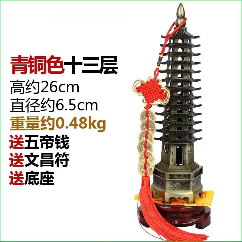 Статуэтки башни Вэньчан Артикул 651813619008