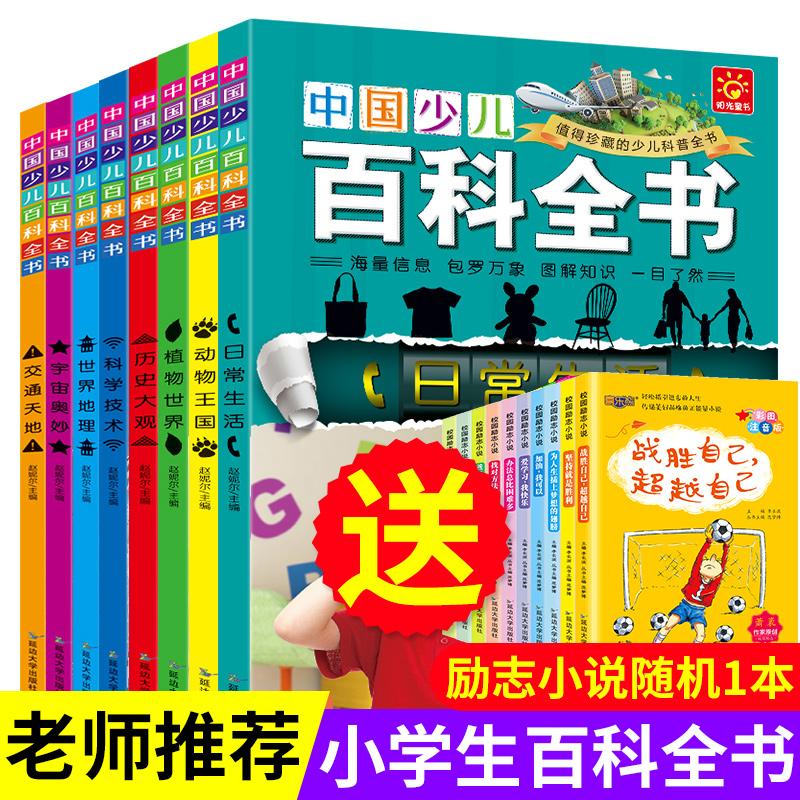 中国少儿百科全书正版大百科全套8册十万个为什么小学生注音版课外书儿童科普读物7-10岁一年级课外阅读二三宇宙奥妙动物恐龙地理