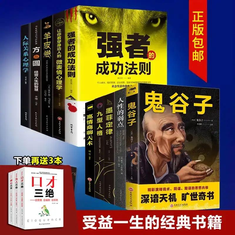 (用3元券)【正版13册】东方谋略+西方心理学+送口才三绝 10册送3册 羊皮卷鬼谷子墨菲定