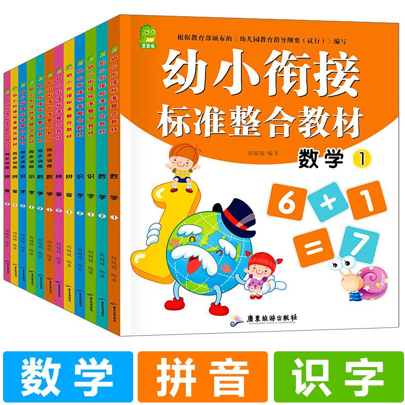 幼小衔接整合全套12册大班升岁教材10月10日最新优惠