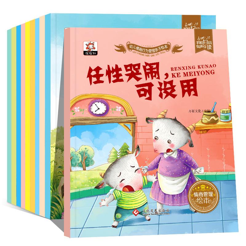 [临池图书专营店绘本,图画书]情商培养10册 儿童绘本6-8注音版月销量1570件仅售22.8元