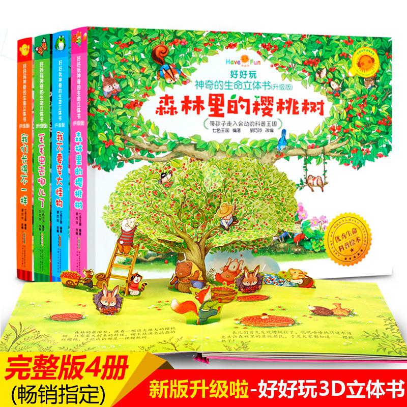 好好玩神奇的生命立体书全4册 儿童立体书3d翻翻书6-10周岁 绘本0-2-3岁睡前故事启蒙全套宝宝书籍幼儿早教益智洞洞森林里的樱桃树