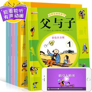 搞笑儿童绘本阅读书籍注音版周岁带拼音包邮1210872故事书小学生二年级课外书必读老师推荐册6全套父与子漫画书全集正版