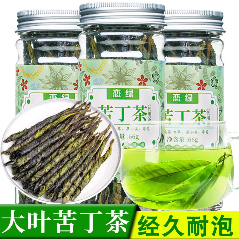 【3罐】苦丁茶叶苦丁茶大叶2021新茶广西大新正品茶非特级野生