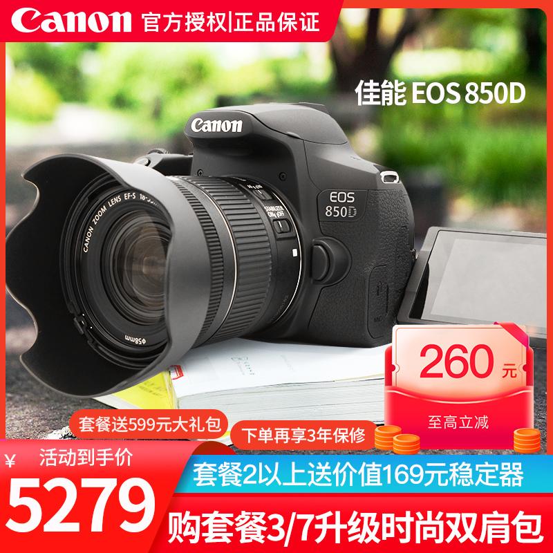 [减260]Canon/佳能EOS 850D单反相机 高清旅游专业数码照相机 学生款入门级Vlog 4K视频  eos 850d