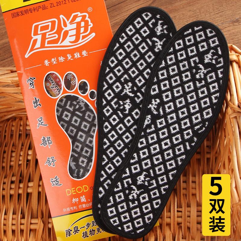 足净鞋垫男香型中药吸汗透气软底舒适防臭鞋垫女夏季薄款除臭留香
