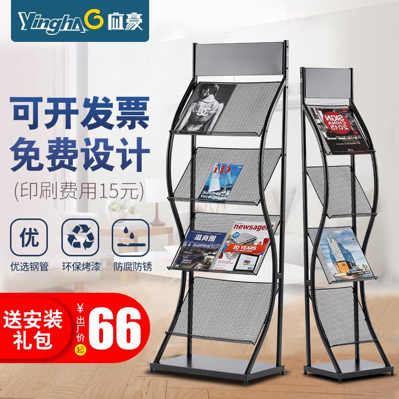 Журнальная стойка для хранения информации в стойке один Простая стойка для газет