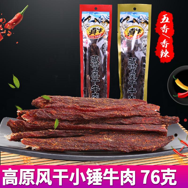 云南特产真牛藏香风干牛肉 休闲零食香辣五香高原手撕牛肉干76克满46.00元可用16.1元优惠券