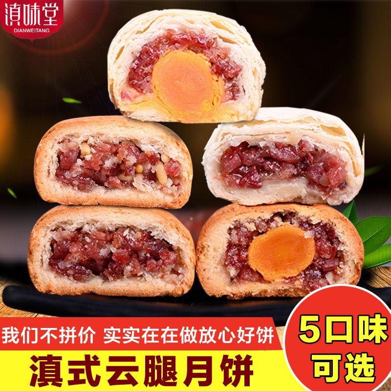 10个包邮云南特产滇味堂云腿月饼50克 滇式中秋宣威火腿饼多口味