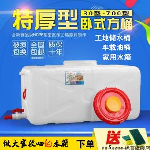方形塑料水箱200升储水桶圆桶带龙头500L车载油桶 加厚食品级卧式