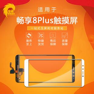 适用于华为 畅享8Plus fla-al10 触摸屏 畅享8p 触控屏 手写外屏