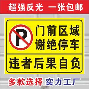 领1元券购买贴纸请勿停车门口禁止店铺警示牌车库门门前进入强力区域私家车位