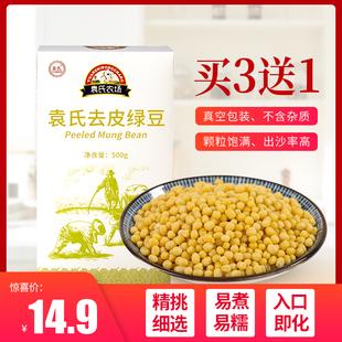 【买三送一】袁氏去皮绿豆500g装 脱皮绿豆 绿豆糕粽子馅杂粮原料