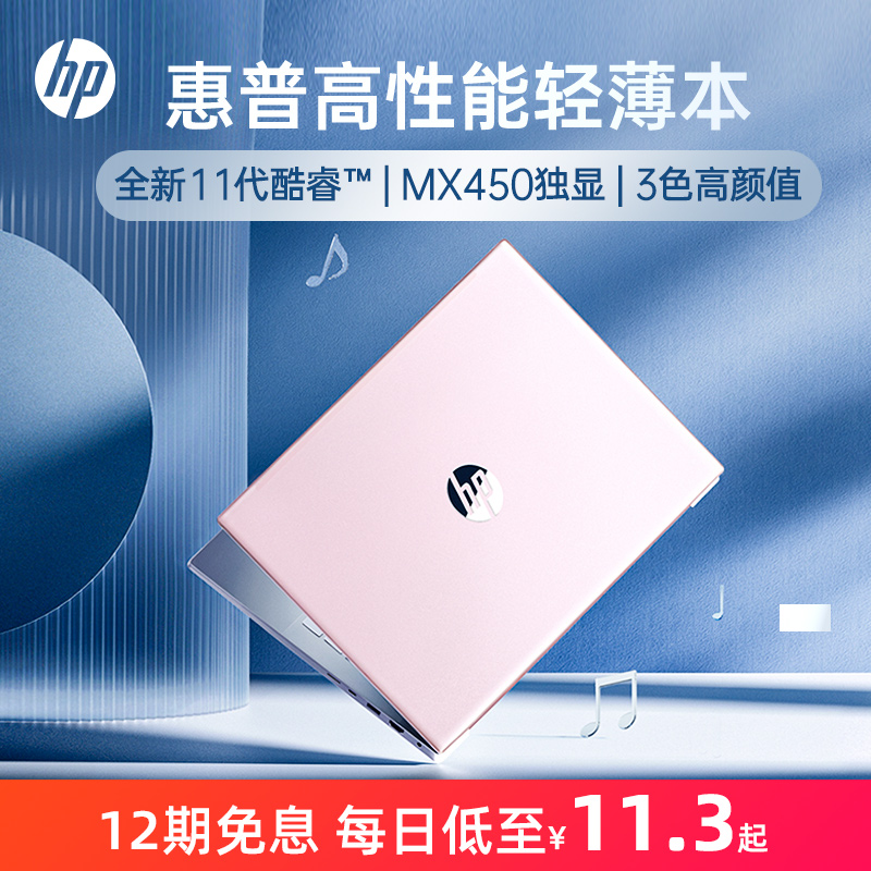 【12期免息】HP/惠普星14 酷睿i5/i7独显 超薄便携女生粉色学生商务办公游戏手提笔记本电脑2021官方旗舰店