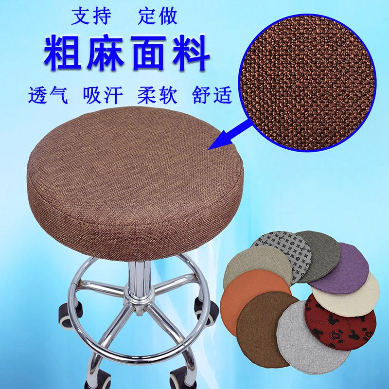 仿亚麻圆凳子套罩圆椅子套升降凳套
