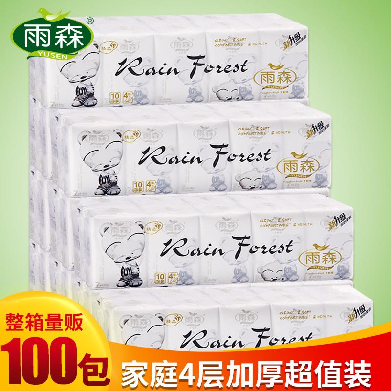 雨森印花手帕纸10条100包批发卫生纸巾4层小包纸巾餐巾纸面巾纸