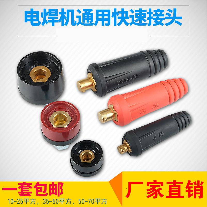10-19新券电焊机快速接头小型单相直流电夹子