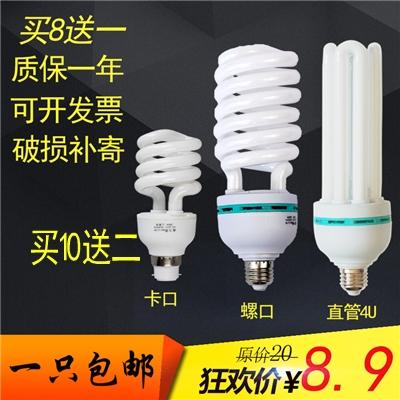 螺旋节能灯泡36W45W65W85W E27螺口老式卡口家用白光暖黄室内超亮