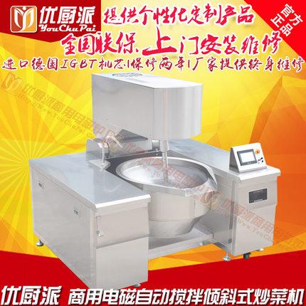 商用电磁自动炒菜机大功率电磁炒料机商用电磁30KW自动翻炒大炒锅