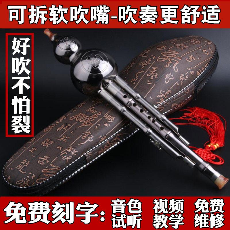 ?#28010;?#32784;用镀铜葫芦丝c调降b调成人学生专业演奏型葫芦丝初学者乐器