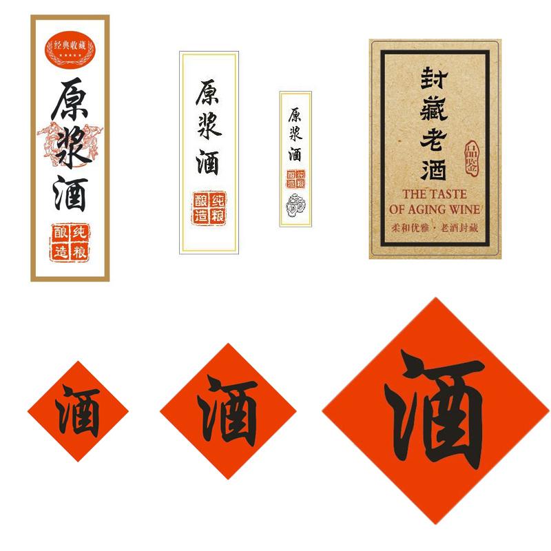 古苑陶瓷酒瓶配件 酒坛封条酒签不干胶仿古水纹纸牛皮纸酒盒标签