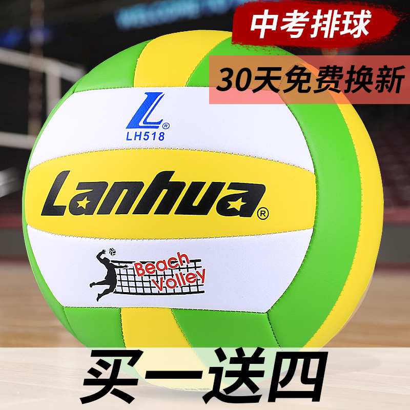 Lanhua volleyball authentic middle school students use the ball standard to train junior high school students in hard volleyball