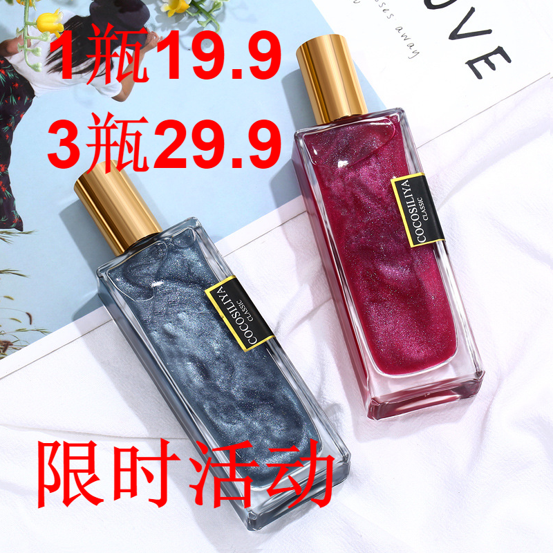 COCO gild, French perfume, sample, mens lasting fragrance lady, student girl, fresh sand, Jin Zhengpin.