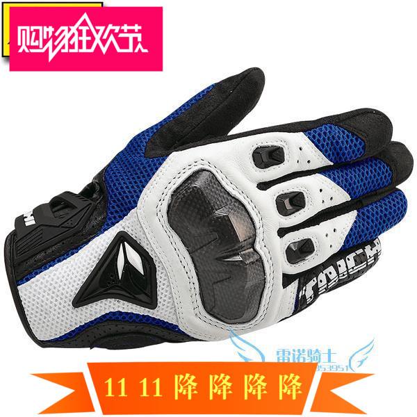 Перчатки мотоциклетные Артикул 558420229835