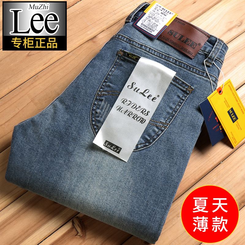Muzhilee jeans mens summer thin mens summer straight loose elastic slim fit retro business pants