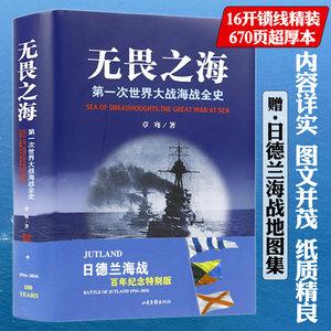 正版包邮无畏之海第一次世界大战章