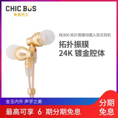 Hifimanre800HifimanRE800入耳式耳機拓撲振膜動圈隔音降噪耳機入
