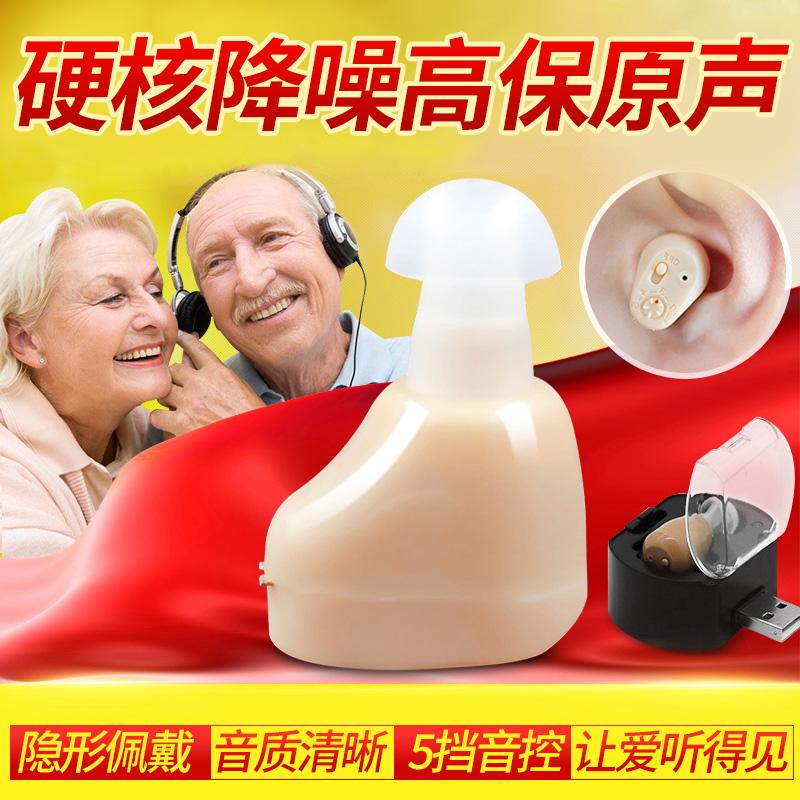 助听器耳内式无线隐形听力下降耳背耳聋耳机专用年轻人老人中老年