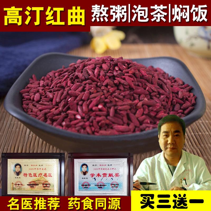 古田养生专用天然高汀红曲米特级食品菌种天然发酵熬粥泡茶一斤装