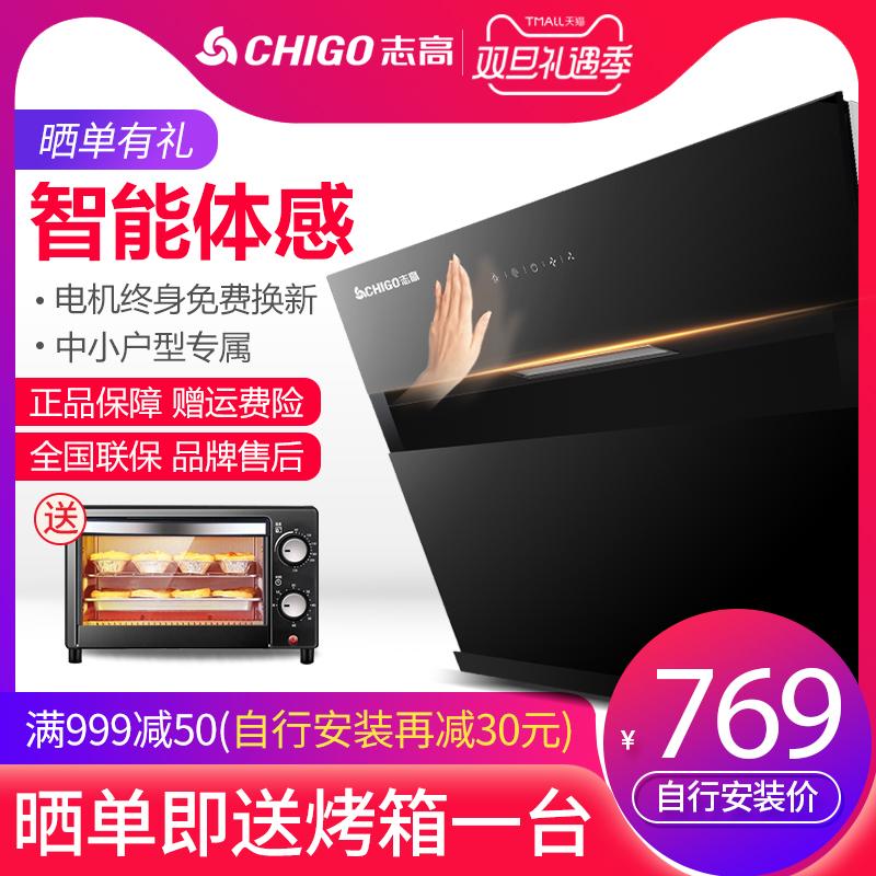 Chigo/志高 CXW-200-F22抽吸油烟机侧吸壁挂式家用抽烟机大吸力