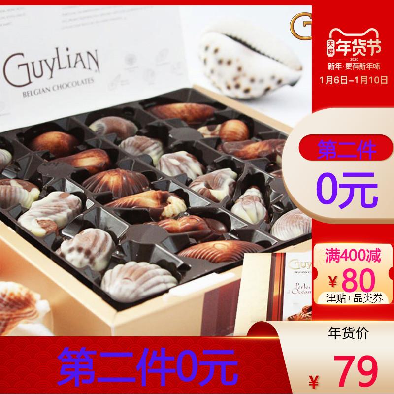 吉利莲比利时进口金贝壳巧克力礼盒装送女友老婆生日情人零食礼物
