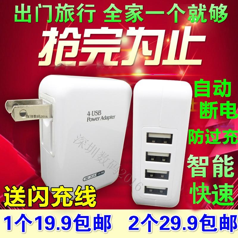 苹果充电器6三星多口安卓usb插头2a多功能手机通用快速多孔快充
