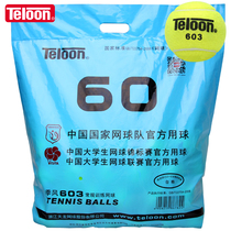 (Teloon flagship store) professional training Tennis high bullet wear-resistant 801 Resurrection 603 Authentic