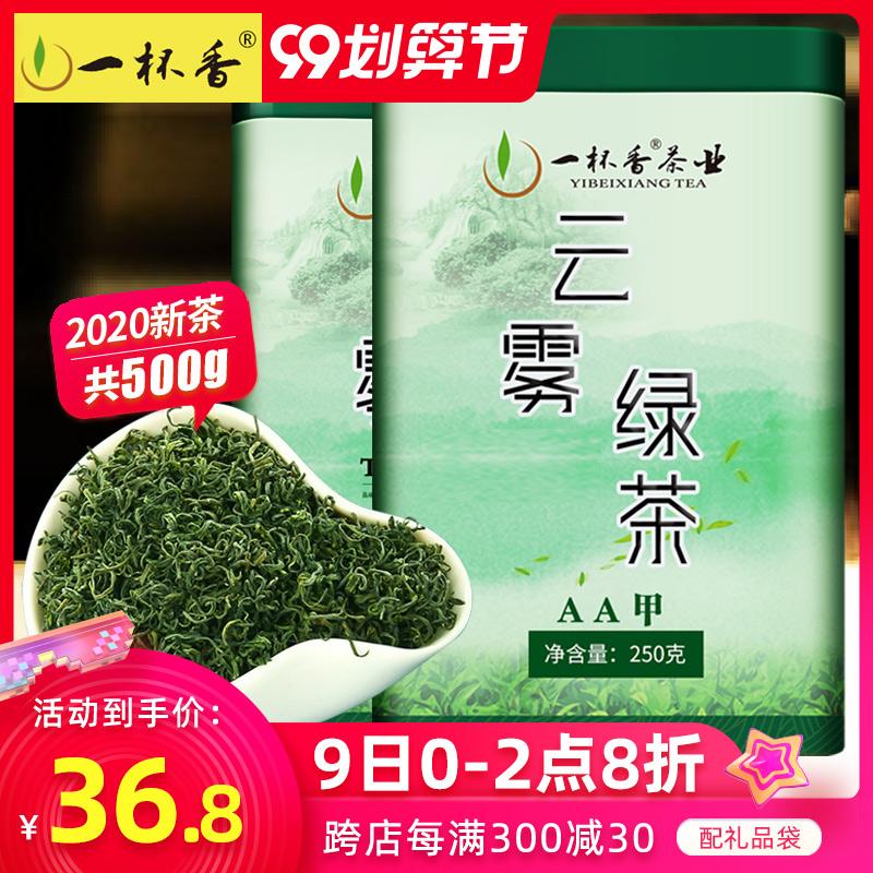 一杯香2020 500g礼盒装浓香型绿茶