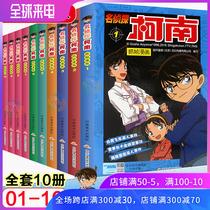 12歲兒童少兒讀物10全10冊抓幀版正版日本卡通漫畫名偵探柯南懸疑推理小說連環畫故事書小學生書籍9名偵探柯南漫畫全集全套1