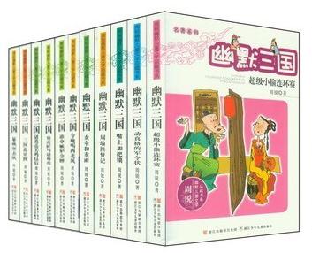 幽默三国全套11册 周锐的书全套 儿童文学书籍适合6-12-15岁 三四五六七年级中小学生课外读物畅销书 正版书籍儿童图书阅读选读的