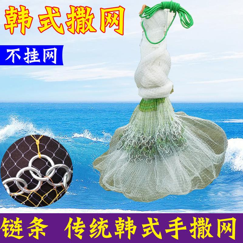 韩式传统手撒网白条网铁链手抛网易抛网小网眼旋网狗链捕鱼网渔网