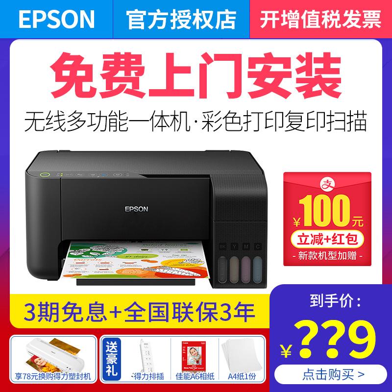 爱普生喷墨打印机 L4156 L4158 彩色复印扫描无线wifi多功能一体机 作业家用小型相片照片商务办公连供墨仓