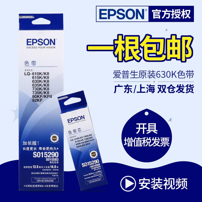 爱普生epson原装LQ630k色带架LQ635K 730K 610K 615K针式打印机色带芯LQ735K 630II 80KF 82KF S015290色带框