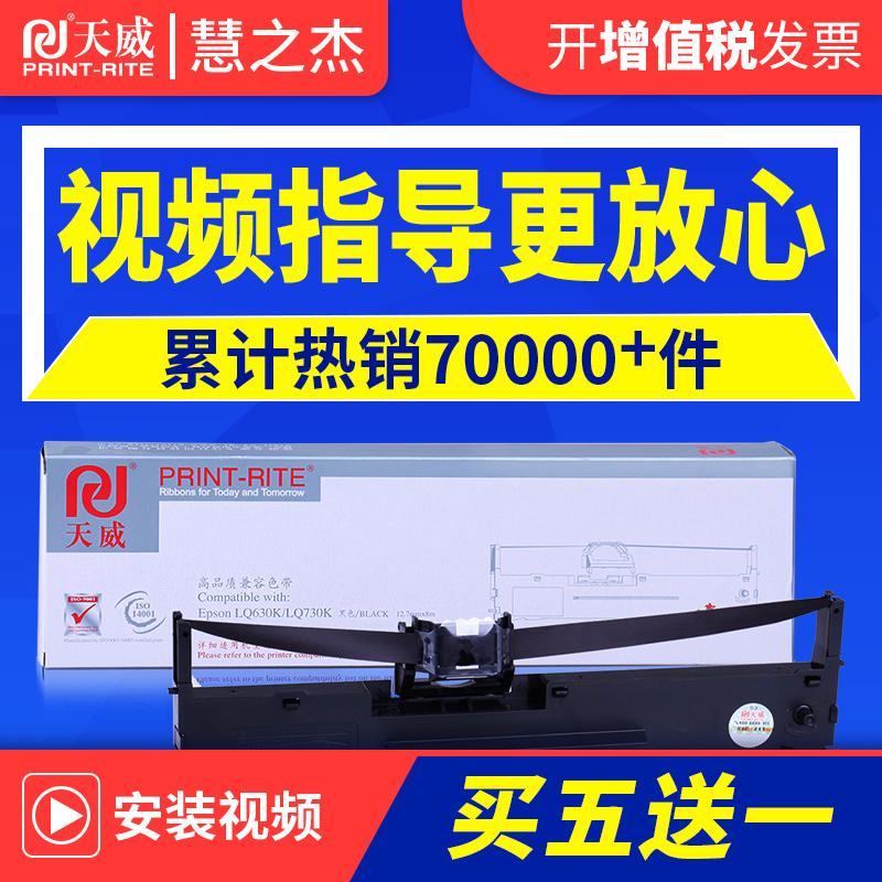 天威色带适用爱普生EPSON lq630k 635K 730K610K针式打印机色带架 lq610 lq615 lq735 80kf 82kf S015290