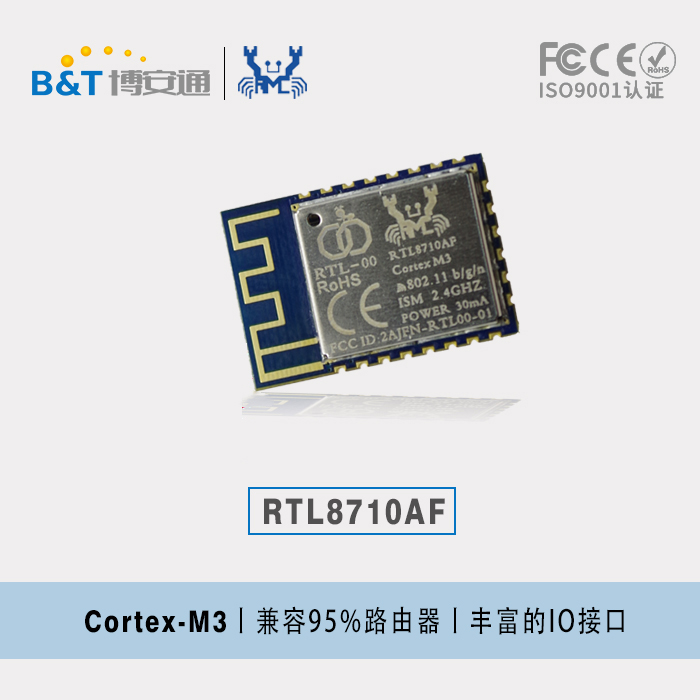 RTL8710AF IOT модули по FCC&CE проверять подлинность против ESP-12E/12F pin для pin